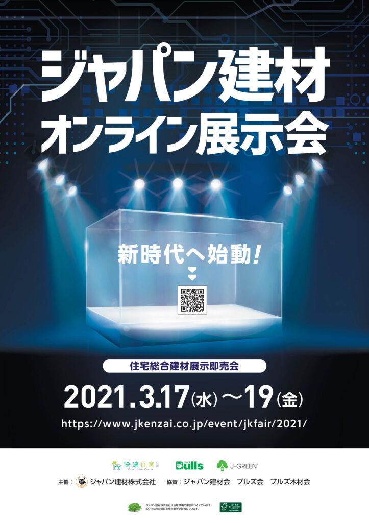 オンラインJKF【ポスター】確定